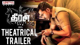 Download Theeran Adhigaaram Ondru Theatrical Trailer   Theeran Adhigaaram Ondru   Karthi,RakulPreet   Ghibran Video