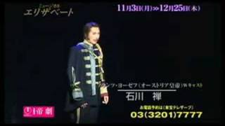 Download Musical Elizabeth Japan 2008 Video