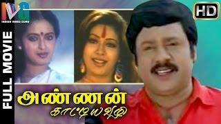 Download Annan Kattiya Vazhi Tamil Full Movie HD | Rama Rajan | Sita | Rupini | Indian Video Guru Video