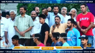 Download Pojewal Cosco Cricket Cup 2018 Video