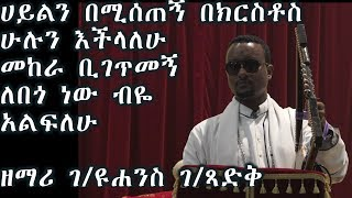 Download ሀይልን በሚሰጠኝ በክርስቶስ ሁሉን እችላለሁ መከራ ቢገጥመኝ ለበጎ ነው ብዬ አልፍለሁ+++ዘማሪ ገ/ዩሐንስ ገ/ጻድቅ /Zemari G/Yohannes G/Tsadik Video