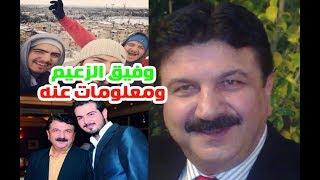 Download وفيق الزعيم أبو حاتم شاهد أبنائه ومعلومات لا تعرفها عنه وابنه الفنان الوسيم براء الزعيم Video