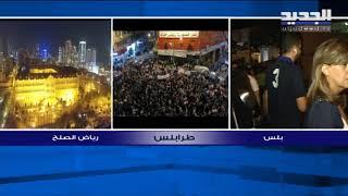 Download مناصرون للتيار الوطني الحر يشاركون في الاعتصام أمام منزل السنيورة Video