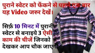 Download बाजार से भी अच्छा सिर्फ़ 10 मिनट में पुरानी स्वेटर से बनाइये ठंड में इस्तेमाल की 3 चीजें old sweater Video