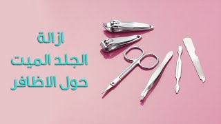 Download ازالة الجلد الميت حول الاظافر Video
