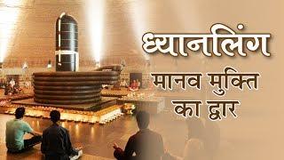 Download ध्यानलिंग : मानव मुक्ति का द्वार। Dhyanalinga : A doorway to liberation Video