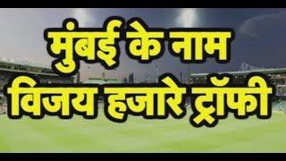 Download Mumbai win by four wickets| Mumbai vs Delhi Vijay Hazare Trophy Final| Sports Tak Video