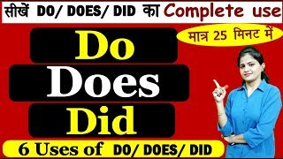 Download Do, Does और Did का सही Use   How to use Do, Does, Did   6 uses of do/does/did   Spoken English 2019 Video