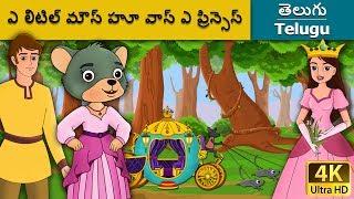 Download ఎ లిటిల్ మౌస్ హూ వాస్ ఎ ప్రిన్సెస్ | Little Mouse who was a Princess in Telugu | Telugu Fairy Tales Video