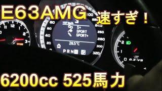 Download 【0-100km加速 NO.19】ベンツ E63AMG 0-100km V8 525馬力 Video