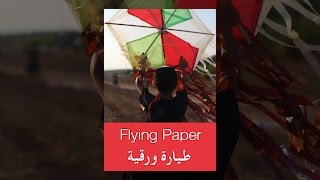 Download Flying Paper Video