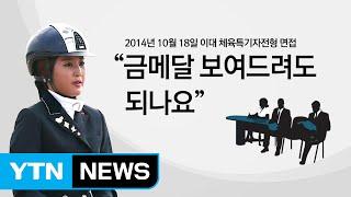 Download 부정입학 피해 학생 ″당시 정유라, 생생하게 기억한다″ / YTN (Yes! Top News) Video