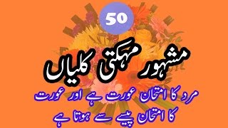 Download 50 Mehakti kalyan | 50 Achi Batain | 50 Best And Famous Quotes In Urdu |Golden Words Video