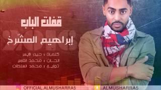 Download قفلت الباب ابراهيم المشرخ 2016 Qafalt Albab Ibrahim Almeshrikh Video