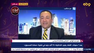 Download عمرو اديب مجرم اعترف سهواً ان التفجيرات ستستمر لمدة 3 اشهر الى ان يتم الاستفتاء في شهر مايو Video