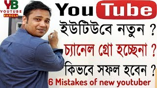 Download 6 Mistakes of new YouTubers | Why Channel is not growing or How to success in 2018 ? YouTube Bangla Video