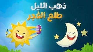 Download ذهب الليل طلع الفجر - كليب الأطفال   Luna TV - قناة لونا Video