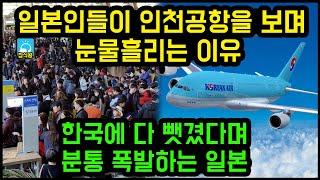 Download 일본인들이 인천공항을 보며 눈물 흘리는 이유 / 한국에 다 뺏겼다며 분통폭발하는 일본 [잡식왕] Video