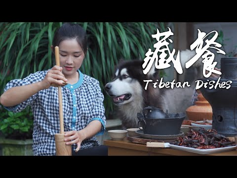 寻找云南香格里拉高原上的舌尖美味——藏餐【滇西小哥】