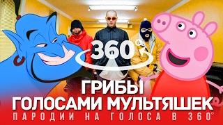 Download 360 VIDEO | ГРИБЫ Голосами Мультяшек (ВЕЛИК) Video