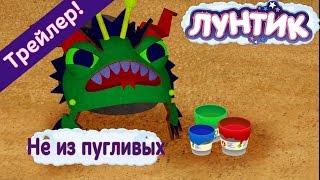 Download Лунтик - 471 серия Не из пугливых (Трейлер) Video
