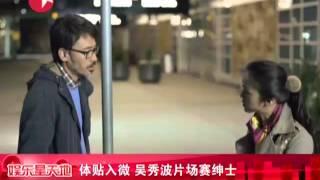 Download 体贴入微 《北京遇上西雅图》吴秀波片场赛绅士 Video