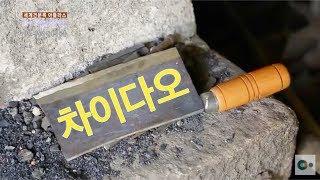 Download 중국 요리칼 '차이다오' 만드는 과정 Video