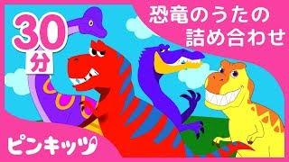 Download 【30分連続】 恐竜のうたの詰め合わせ | 肉食恐竜ティラノサウルス登場! | 恐竜のうた | ピンキッツ童謡 Video