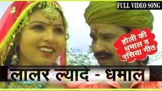 Download Laalar Lyade - Prakash Gandhi - Rajasthani Original Shekhawati Dhamal Holi Folk Song Video