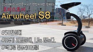 Download [포켓매거진] 앉아서 타는 투휠보드, 로리스토어의 에어휠 S8 사용기입니다! Sitting and enjoying two-wheel board Airwheel S8. Video