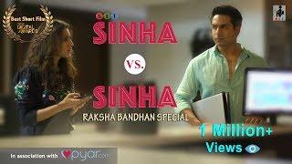 Download SIT | SINHA vs SINHA | Rakshabandhan | Short Film | IQBAL KHAN | ADDITI GUPTA Video