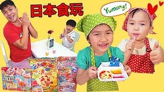 Download 日本食玩 Jo餐厅 過家家遊戲 厨房玩具 好好玩喔~ diy美少女飲料、冰淇淋食玩和果凍轉轉糖 糖果玩具開箱(中英文字幕)Diy candy food play~ (Subtitle) Video