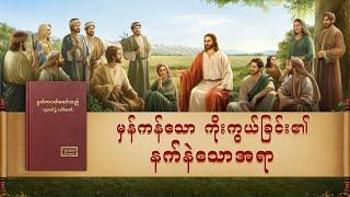 Download Myanmar Gospel Movie 2019(မွန္ကန္ေသာ ကိုးကြယ္ျခင္း၏ နက္နဲေသာအရာ)The Lord Jesus Has Returned to Flesh Video