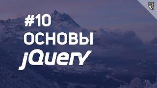 Download Основы jQuery - 10 ajax Video