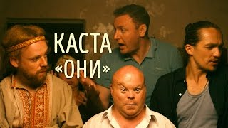 Download Каста - Они Video