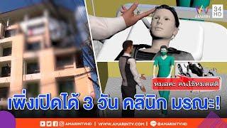 Download ทุบโต๊ะข่าว : เผยนาที สาวใหญ่วัย 72 ร้อยไหมดับคาเตียง จนท.คลินิก ปิดปาก ชิ่งหนีสื่อ 12/10/61 Video