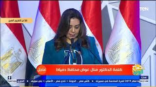 Download الرئيس السيسي يشهد افتتاح عدد من المشروعات القومية بنطاق محافظة دمياط Video