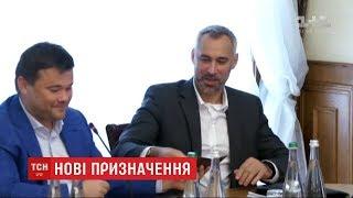 Download У ГПУ представили нового керівника Руслана Рябошапку Video