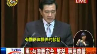 Download 马英九就职演讲 中国看不到的 毛泽东 六四 天安门 共产党 国民党 江泽民 Video