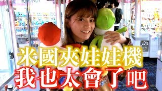 Download 《婕翎FUN開箱》新手夾娃娃,美國機台根本大放送啊!!!!!(ft. joeman) Video