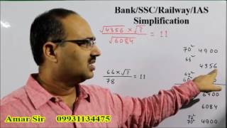 Download Simplification-02: Concept, Technique and Solution: Shortcut Tricks: By Amar Sir: Bank/SSC/Railway Video