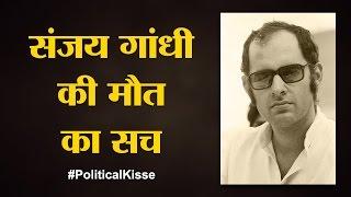 Download इंदिरा गांधी ने संजय की लाश को देख कर क्या कहा | Political Kisse Video
