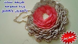 Download طريقة تنبات وردة منفوخة بالموزونة ولعقيق شكل رائع , tanbat , hand embroidery Video