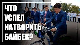 Download Бауыржан Байбек для Алматы - герой или засранец? Video