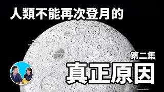 Download 人類不可以再次登月的真正原因,第二集 | KUAIZERO Video