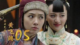 Download 國士無雙黃飛鴻 | Huang Fei Hong 05(鄭愷、郭碧婷、鐘楚曦等主演) Video