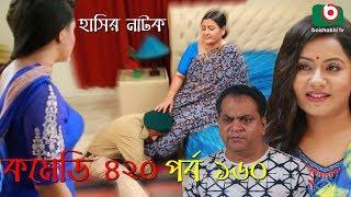 Download Dom Fatano Hashir Natok | Comedy 420 | EP - 160 | Mir Sabbir, Ahona, Siddik, Chitrolekha Guho, Alvi Video