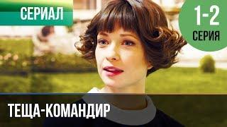 Download ▶️ Теща-командир 1 и 2 серия - Мелодрама | Фильмы и сериалы - Русские мелодрамы Video