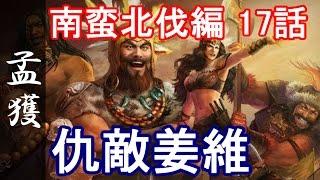 Download 三国志13 PK 南蛮北伐編 17話「仇敵姜維」 Video