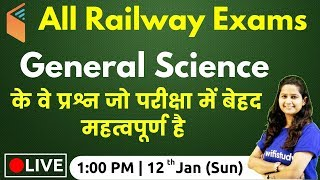 Download All Railway Exams | GS by Shipra Mam | General Science Important Questions Video